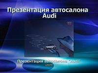 Презентация автосалона Audi. очень красивое шоу, непременно посмотрите!