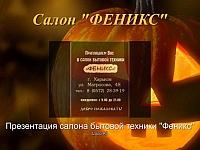 """Красочное слайд-шоу салона бытовой техники """"ФЕНИКС"""""""