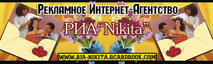 """ЭФФЕКТИВНАЯ РЕКЛАМА в Интернет-Агентстве """"Nikita"""""""