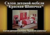 """Презентация салона детской мебели """"Красная Шапочка"""""""